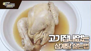 한방 옻 티백으로 고기 잡내 없는 삼계탕(백숙) 만들기
