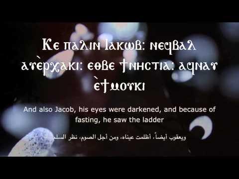 Psali Adam during great lent (coptic)