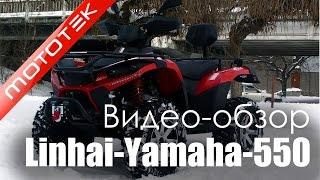 Квадроцикл Linhai-Yamaha-550 | Видео Обзор | Обзор от Mototek(, 2015-01-10T14:32:28.000Z)