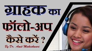 How to Follow Clients ग्राहक का फ़ॉलोअप कैसे करें ? by Dr. Amit Maheshwari