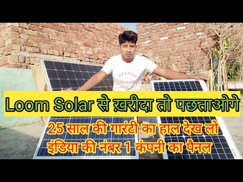 Buy Loom Solar Products or not?