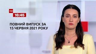 Новости Украины и мира   Выпуск ТСН.16:45 за 15 июня 2021 года
