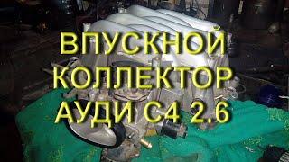 Audi С4 2.6 (АВС) -  Обзор впускного коллектора
