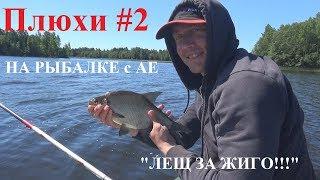 Плюхи #2 на рыбалке с АЕ