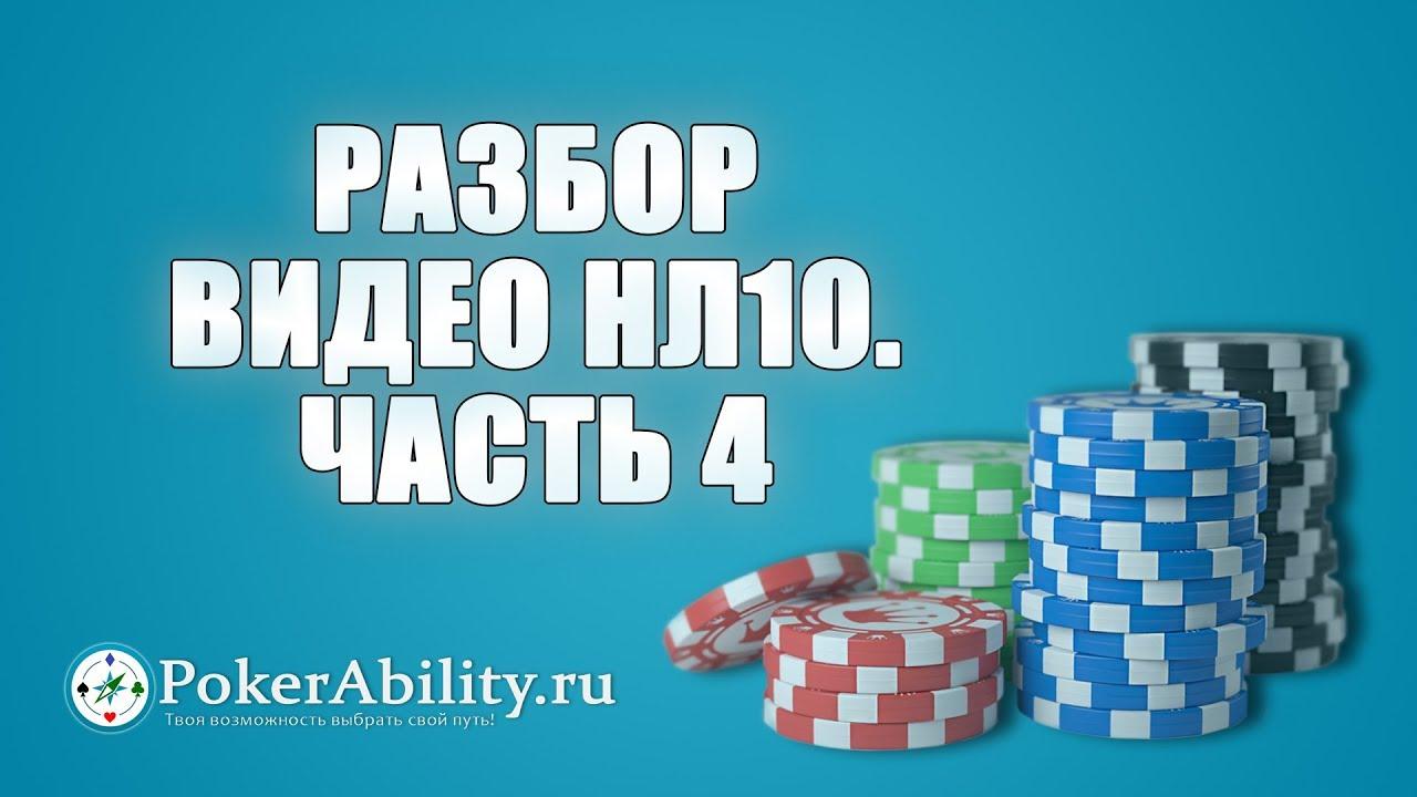 Обучающие видео онлайн покера вулкан казино официальный сайт рулетка