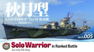 オンライン海戦ゲーム World of Warshipsプレイ動画 資料#005です。 秋...