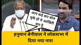 Loksabha: Barmer में तेल कंपनियां गांव के लोगों को नहीं देती नौकरिया: Hanuman Beniwal