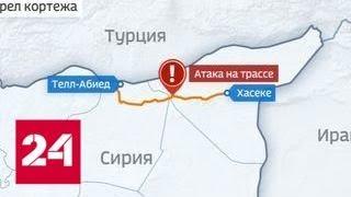 В Сирии подорвался кортеж из 6 джипов с американскими военными - Россия 24