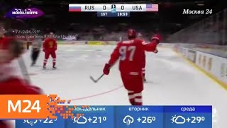 Сборная России уступила Финляндии в полуфинале чемпионата Мира - Москва 24