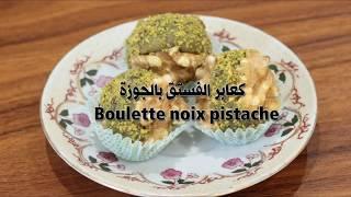 Boulette noix pistache - كعابر الفستق بالجوزة