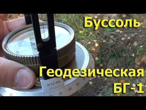 Буссоль Геодезическая БГ-1