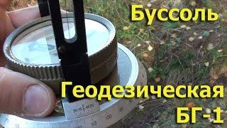 Бусоль Геодезична БГ-1