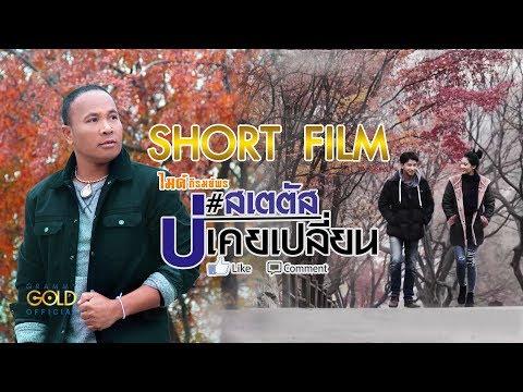 สเตตัสบ่เคยเปลี่ยน - ไมค์ ภิรมย์พร【SHORT FILM】