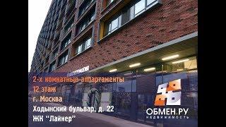 Смотреть видео ДОМ БИЗНЕС-КЛАССА ЖК ЛАЙНЕР   2-х комн.апартаменты на 12 этаже. г. Москва, Ходынский б-р, д.22 онлайн