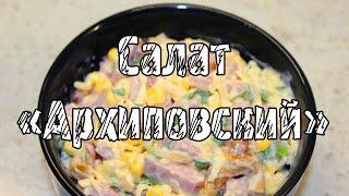 """#Салат """"Архиповский"""". Очень вкусный салат на праздник Новый Год."""