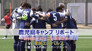鹿児島キャンプリポート ~2月6日 トレーニングマッチ~ vs. 清水エスパルス