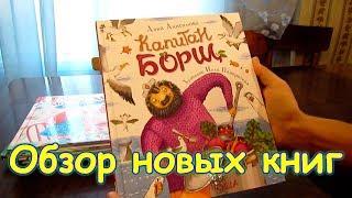 Хотим принять участие в конкурсе. Обзор книг от Росмен. (1.19г.) Семья Бровченко.