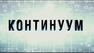 КОНТИНУУМ - трейлер фильма в хорошем качестве   фантастика от первого лица
