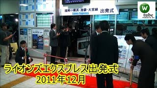 西鉄高速・西武観光バス「ライオンズエクスプレス」出発式 天神BC 2011年12月
