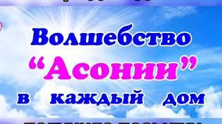 Посылка с Асонией в Алдане, Якутия. Наталья Войтович получила посылку