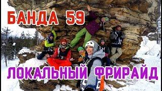 Локальный сноуборд фрирайд в Пермском крае. Усьва. Денюха Боряна. Банда 59.