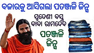 Latest Update News 2018#Odia Baba Ramdev To Lunch Patanjali Garments Odia News