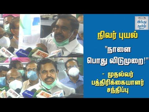 nivar-cyclone-cm-edappadi-k-palaniswami-press-meet-nivar-update-hindu-tamil-thisai