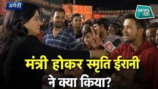 अमेठी से 'राजतिलक' LIVE, जब एक युवा ने राहुल और स्मृति को किया चैलेंज EXCLUSIVE| News Tak