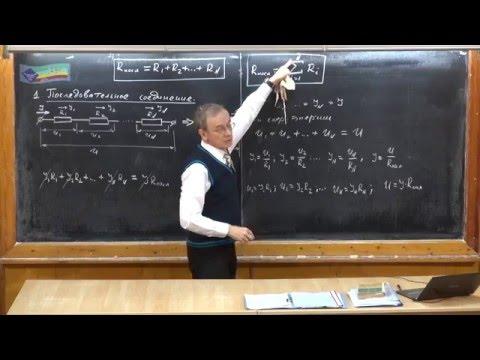25.02-1 Последовательное и параллельное соединение проводников