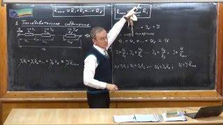 Урок 249. Последовательное и параллельное соединение проводников
