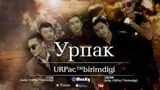 URPac birimdigi - Урпак / Жаны ыр