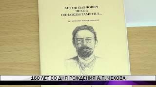 160 лет со дня рождения А П Чехова (Тагил-ТВ)