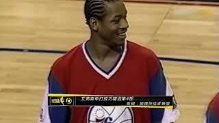 |1米83在NBA拿4個得分王!艾弗森的單打實在是恐怖|