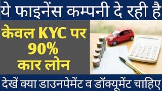 New Finance Scheme | Car finance document | 90% Car Loan | Car Loan Document required