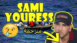 Amazigh song - Sami Yourass - Ahwad ghri ay adbir (lyrics paroles) أغنية شاوية مترجمة