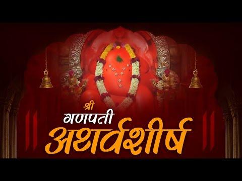 Ganapati Atharvashirsha | Lyrics in Hindi | Ganesh Chaturthi Special | Bhakti Songs