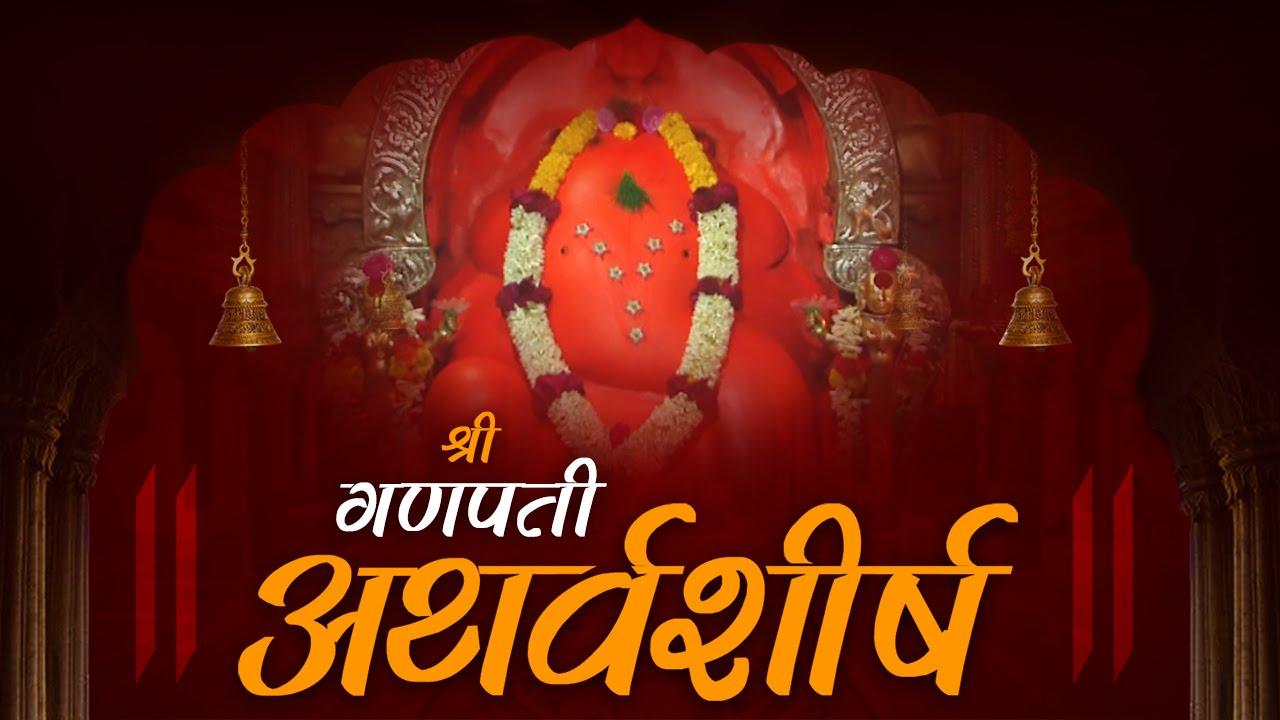 Ganesh atharvashirsha lyrics