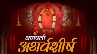 Shree Ganpati Atharvashirsha | Ganpati Abhishek | श्रीगणपति अथर्वशीर्षम्