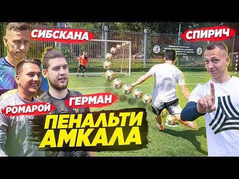 АМКАЛ БЬЁТ ПЕНАЛЬТИ на НАКАЗАНИЕ / Герман, Спирич, Ромарой, Сибскана