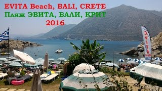 Бали, Крит, пляж Эвита / Evita Beach, Bali, Crete 2016(Третий день на Крите. Изучаем бухты и пляжи рядом с Ираклионом. Место Бали, пляж Эвита, 43 км от отеля SUN в Амму..., 2016-08-17T11:10:04.000Z)