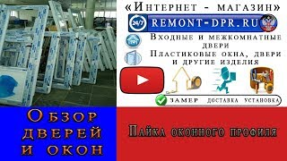 Производство окон в ДНР