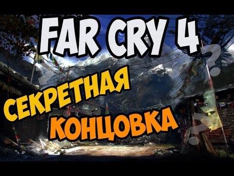 видео: far cry 4 СЕКРЕТНАЯ 4 СУПЕР БЫСТРАЯ КОНЦОВКА ЗА 15 МИНУТ