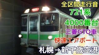[全区間走行音]721系4000番台(三菱GTO車 快速エアポート) 札幌→新千歳空港(2017.2.25)