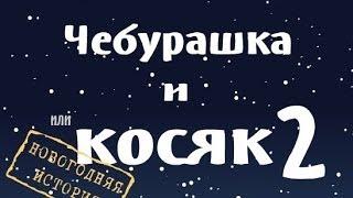 Гоблинский перевод No1 ( Чебурашка и Гена )