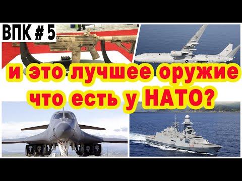 Лучшее оружие НАТО