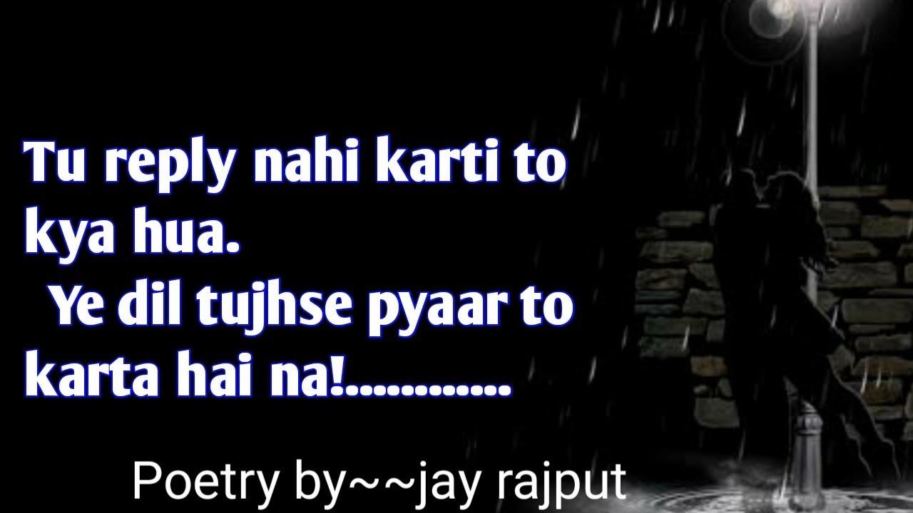 Tu reply nahi karti to kya hua/One sided love poetry in hindi/By jay rajput