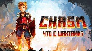 Chasm - Обзор игр - Первый взгляд | Что с шахтами ?