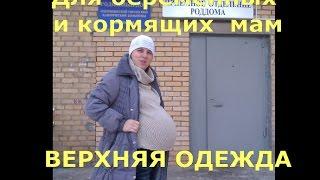 видео Одежда для беременных и кормящих женщин