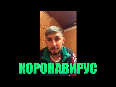 Коронавирус март 2020 г. Абхазская граница. БУДЬТЕ ЗДОРОВЫ ДРУЗЬЯ!