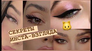 как сделать кошачий макияж